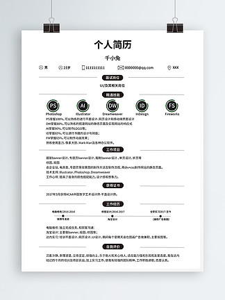 Ui设计师简历模板图片免费下载ui设计师简历模板素材ui设计师简历