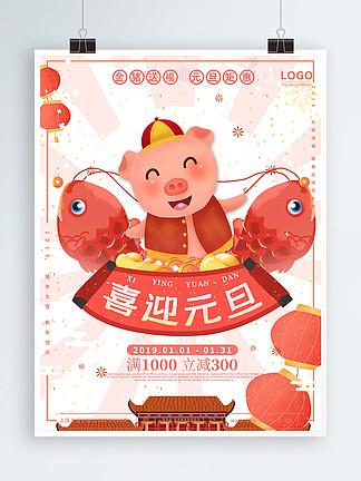 2019新年过年猪年喜迎元旦商场促销海报