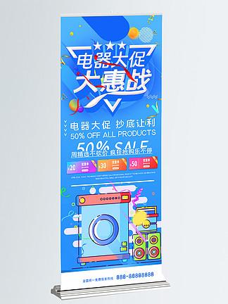 简约蓝色立体字电器大促销宣传x展架易拉宝