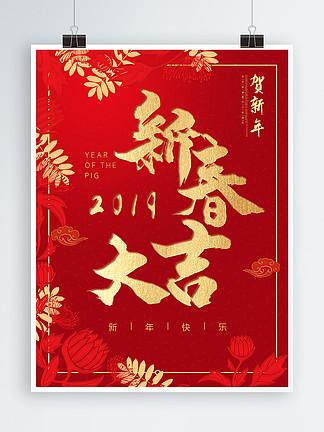海报海报设计新年新年海报春节