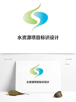 水资源项目标识设计
