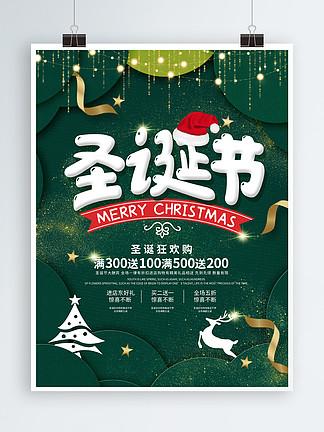 绿白立体风圣诞节海报