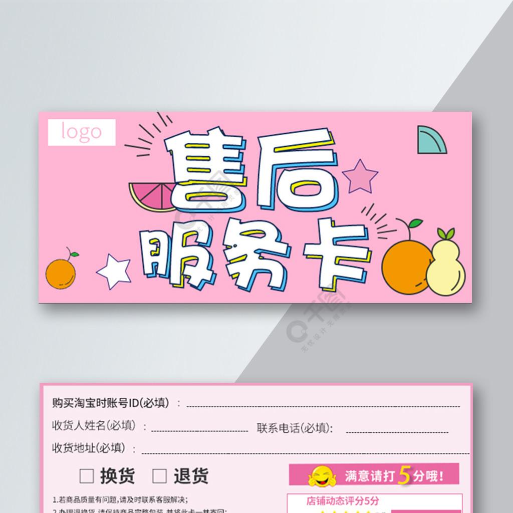 淘宝天猫水果粉红售后服务卡