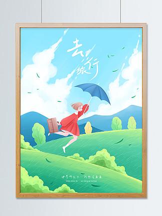 旅游小清新插画去旅行的红裙子女孩