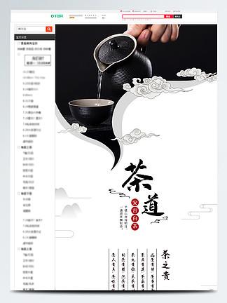 淘宝天猫茶叶详情页描述PSD设计