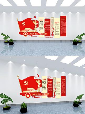 党员权利党员义务党建活动室文化墙