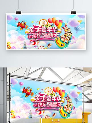卡通儿童欢乐嘉年华快乐展板海报