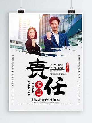 创意中国风责任企业文化海报