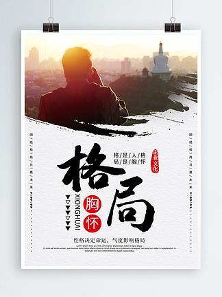 创意中国风格局企业文化海报