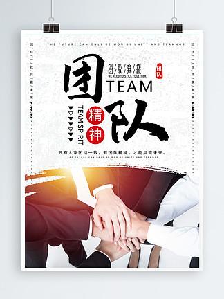 创意中国风团队企业文化海报
