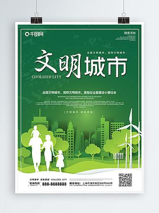 清新绿色卫生城市文明城市公益海报
