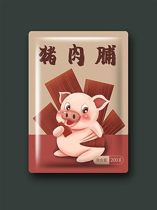 猪肉脯包装小猪宣传自己做的肉脯