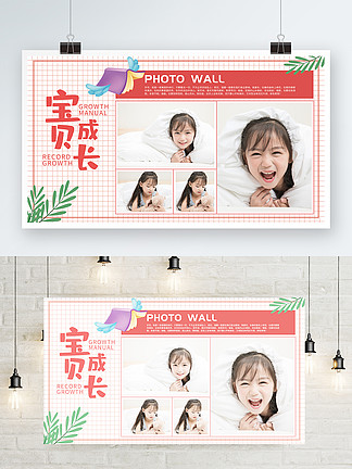 小苮儿照片墙_【成长儿童】图片免费下载_成长儿童素材_成长儿童模板-千图网