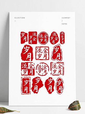中国风岁月印章