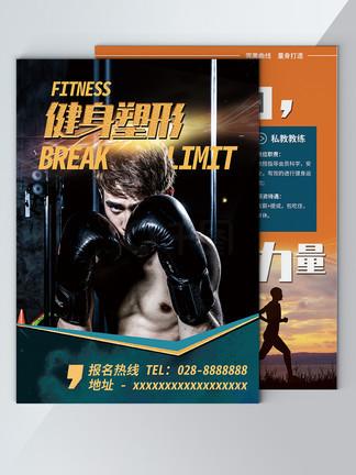 【健身房招聘广告】图片免费下载_健身房招聘