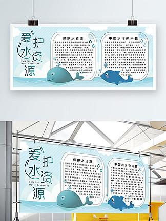 蓝色清新爱护水资源环保卡通展板