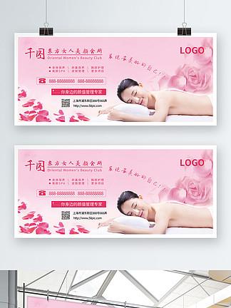 粉色美容院美容会所美容养生馆展板