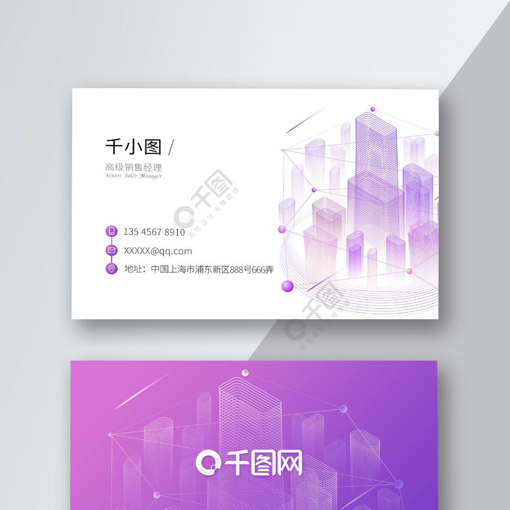 科技线条智慧城市房地产楼盘蓝紫色渐变名片