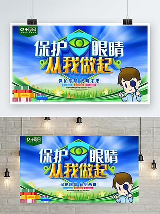 保护眼睛从我做起蓝色C4D宣传海报