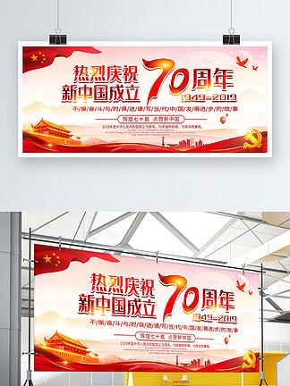 热烈庆祝建国70周年庆展板