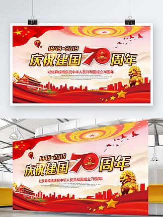 红色喜庆庆祝建国70周年海报晚会舞台背景