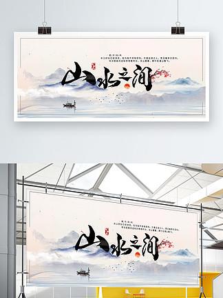 中国风水墨山水展板