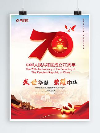 建国70周年庆海报