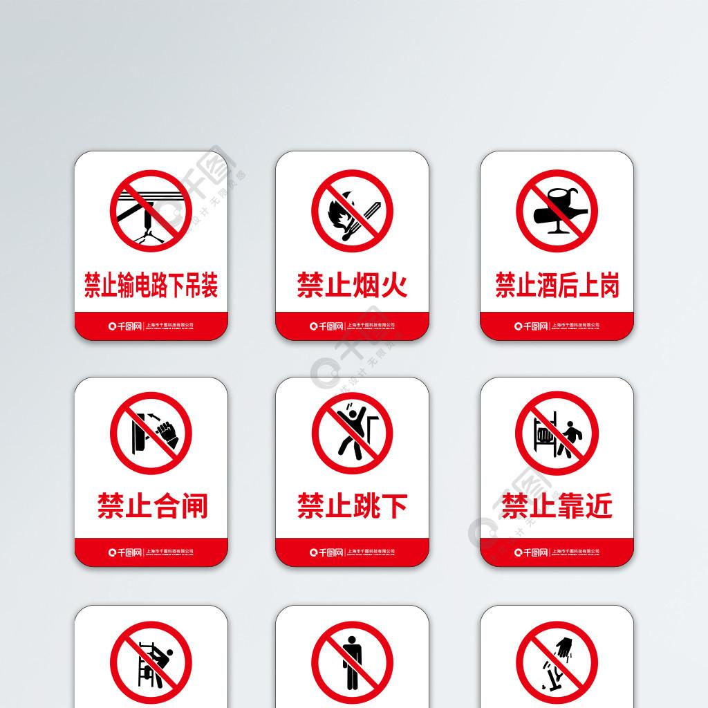 VI导视禁止警示牌