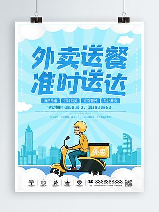 清新蓝色外卖送餐准时送达外卖快递配送宣传海报