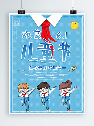 六一儿童节红领巾海报