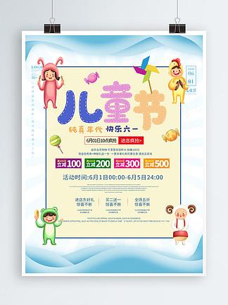 简约卡通六一儿童节促销海报
