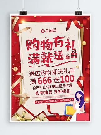 红色大气购物有礼满就送促销活动海报
