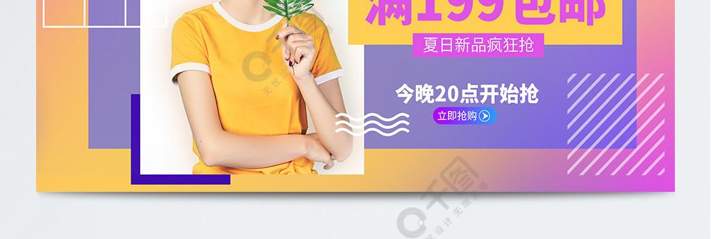 夏装女装T恤满包邮banner模板