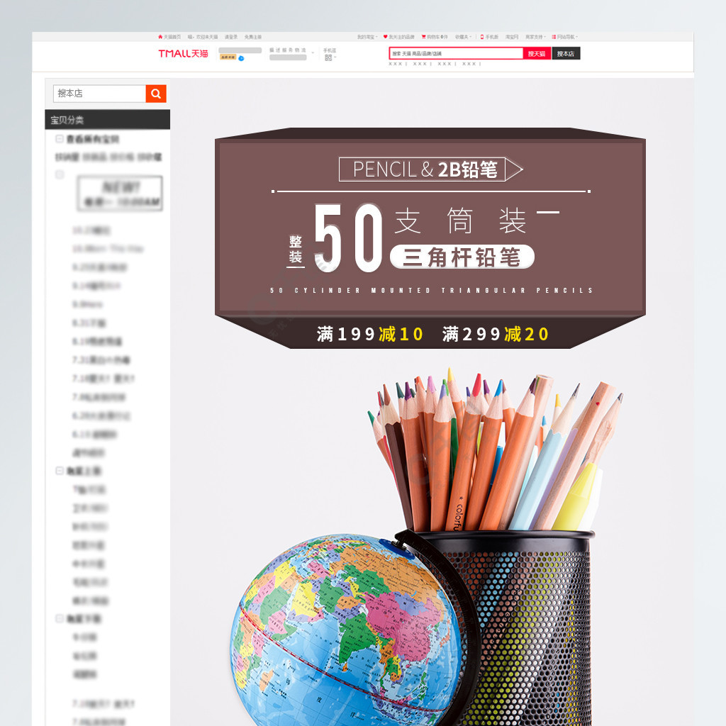 电商淘宝文具简约风学习办公铅笔详情页