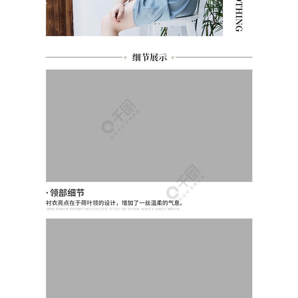 电商小清新女装服饰详情页内页模板