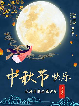 蓝色中秋节海报(嫦娥奔月)