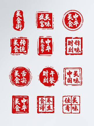 淘宝天猫中国风印章矢量图美食印章