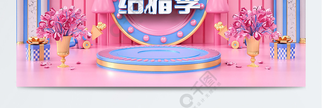 原创C4D9月结婚季电商banner
