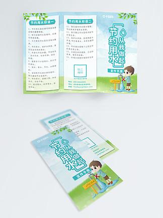 蓝色清新节约用水从我做起宣传手册三折页