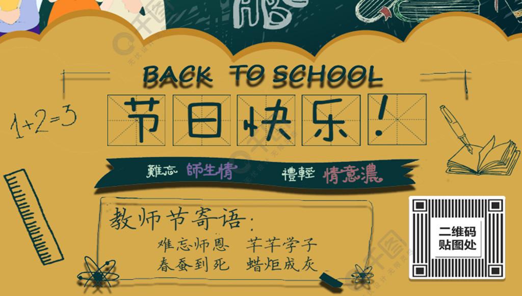 九月教师节宣传海报