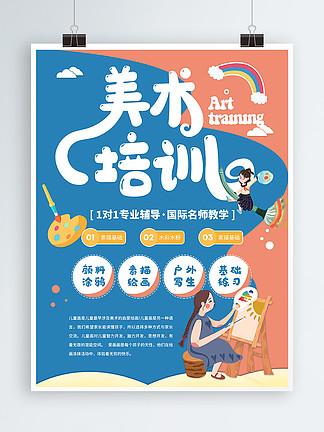 卡通美术培训招生海报