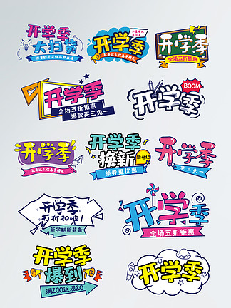 淘宝天猫超市开学季促销爆炸标签字体排版