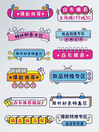 淘宝天猫超市首页横幅促销标签字体排版