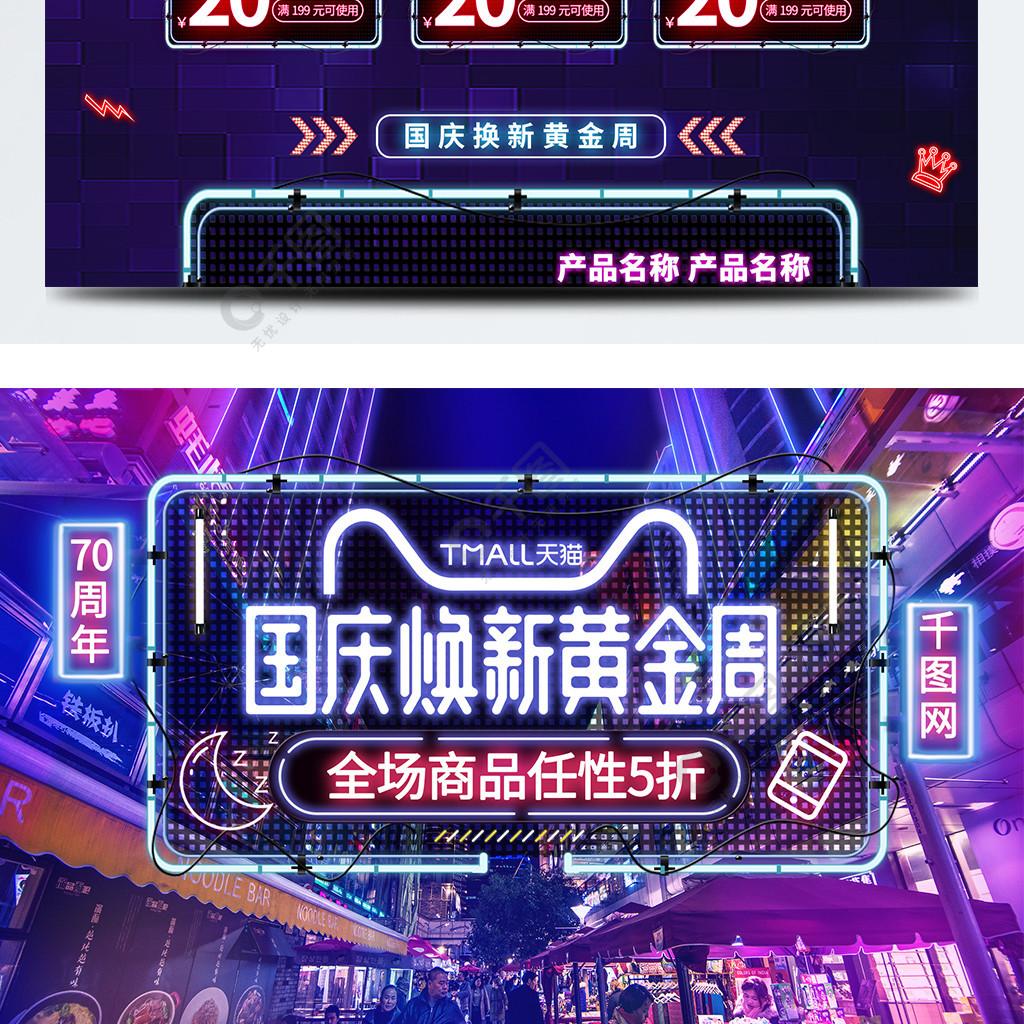 赛博朋克国庆换新周黄金周国庆70周年首页