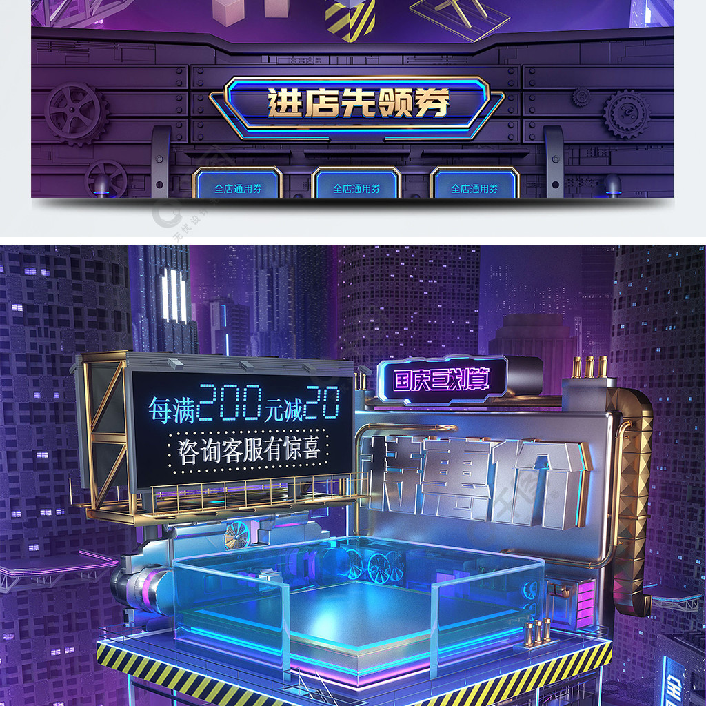 淘宝国庆焕新周活动首页模板城市科技感页面