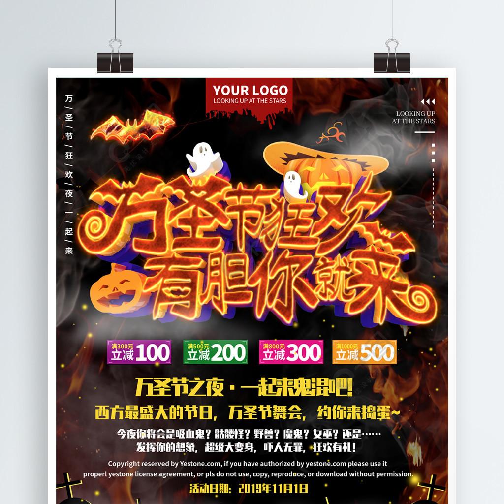 C4D恐怖阴森万圣节活动海报