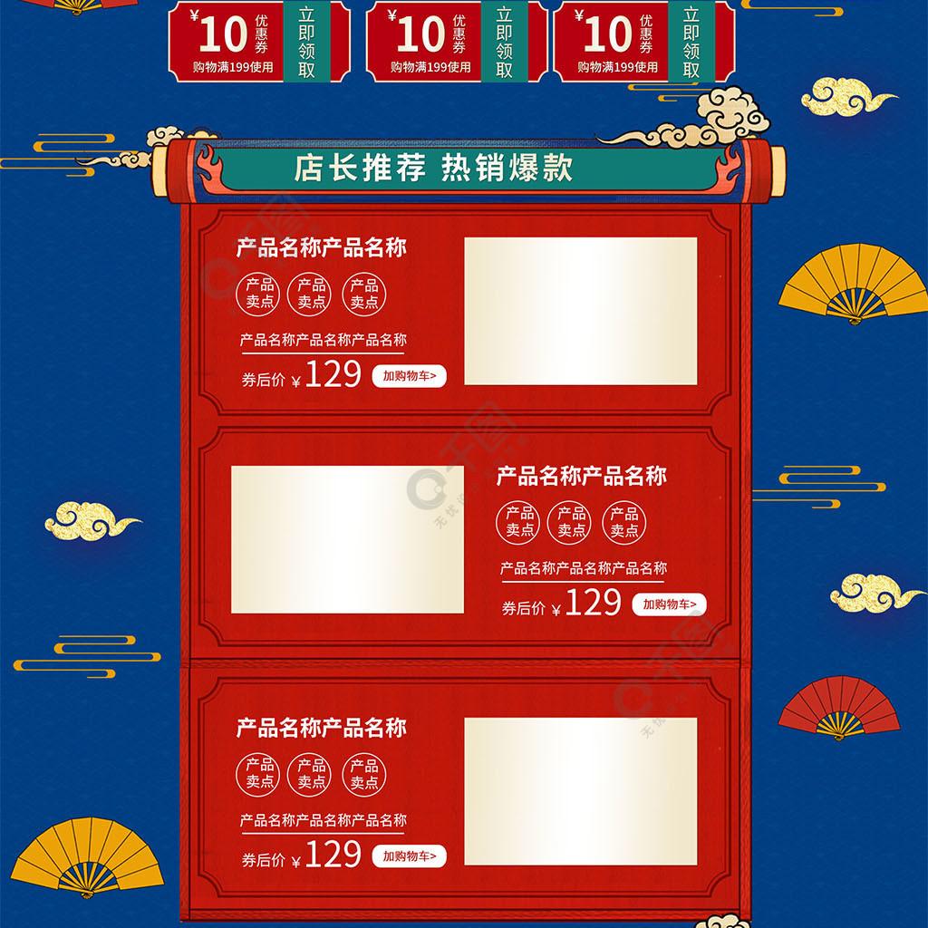 红蓝撞色古风双11食品淘宝首页促销模板