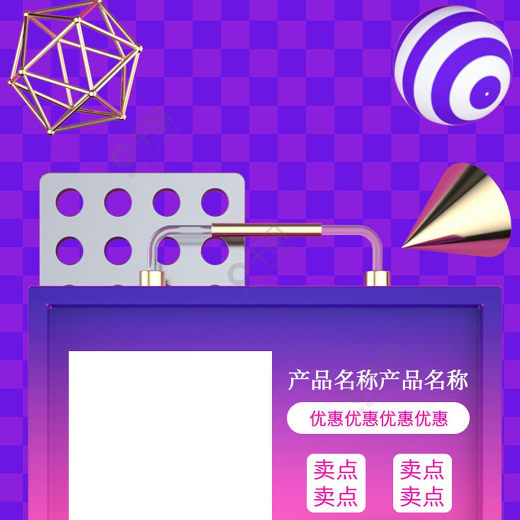 天猫紫色立体渐变手机端首页
