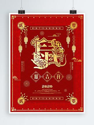 原创红金喜庆剪纸风2020鼠年新年海报