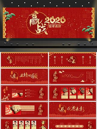 红色中国风商务新年年会宽屏PPT模板